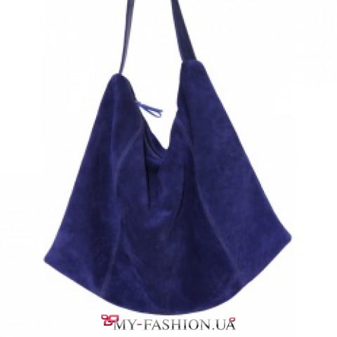 Мягкая сумка из натуральной замши тёмно-синего цвета