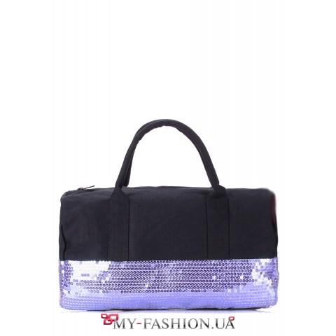 Оригинальная молодёжная сумка с фиолетовыми пайетками