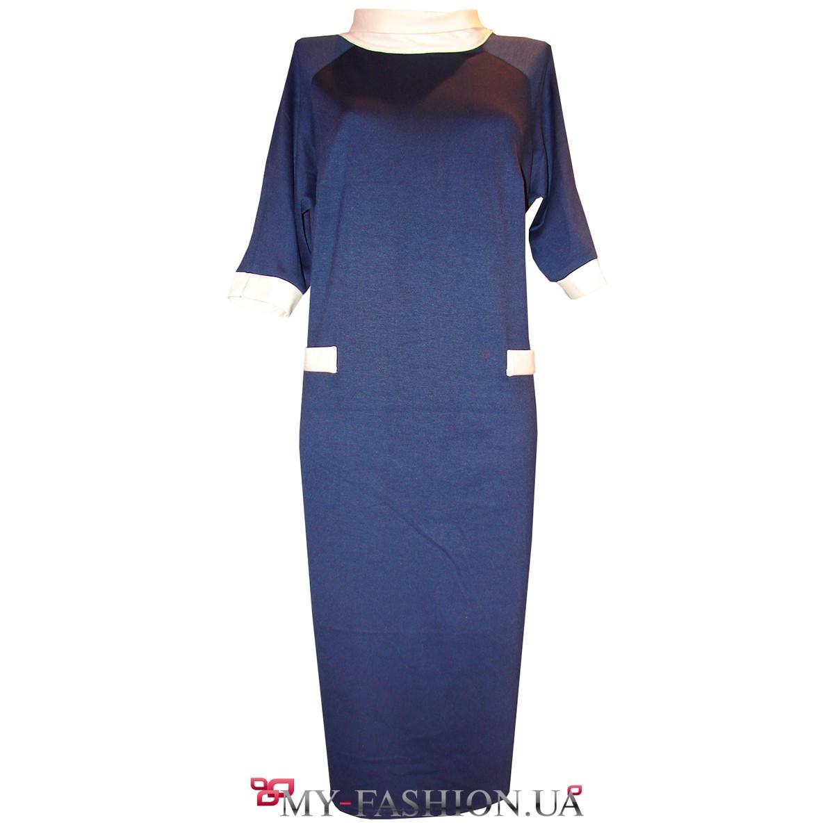 Платье Синее Трикотажное Купить